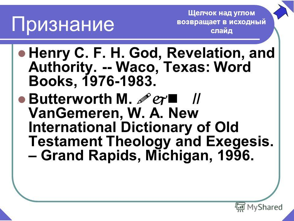 Признание Henry C. F. H. God, Revelation, and Authority. -- Waco, Texas: Word Books, 1976-1983. Butterworth M. !jn // VanGemeren, W. A. New International Dictionary of Old Testament Theology and Exegesis. – Grand Rapids, Michigan, 1996. Щелчок над уг