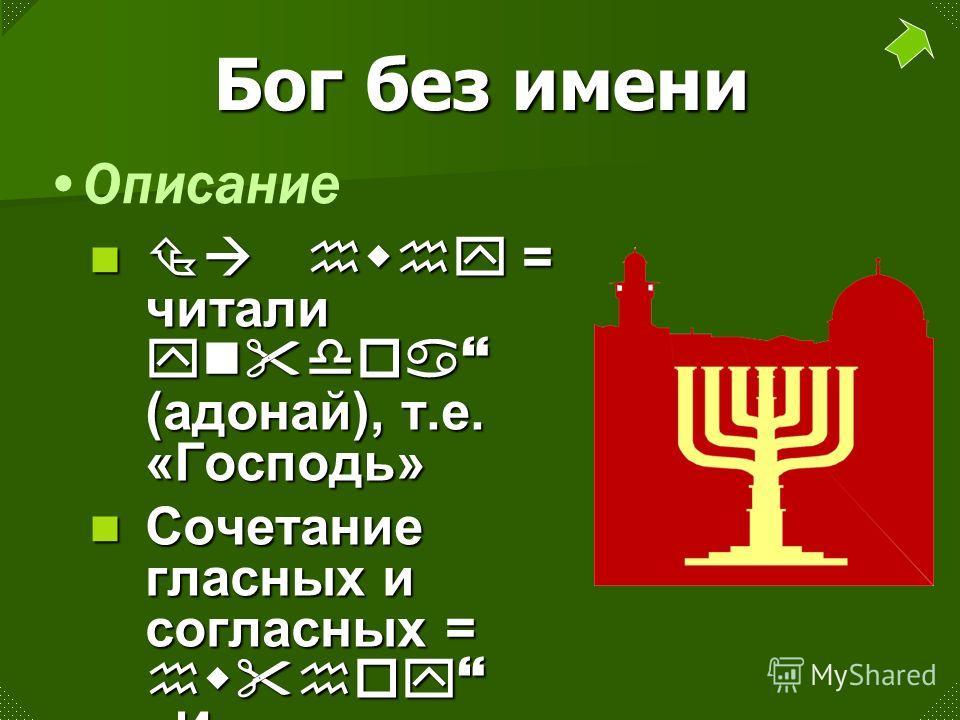 Бог без имени За hwhy = читали yndoa} (адонай), т.е. «Господь» За hwhy = читали yndoa} (адонай), т.е. «Господь» Сочетание гласных и согласных = hwhoy} «Иегова» Сочетание гласных и согласных = hwhoy} «Иегова» Описание