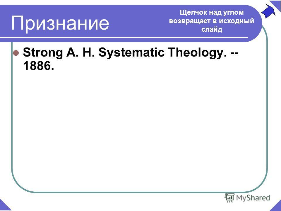 Strong A. H. Systematic Theology. -- 1886. Признание Щелчок над углом возвращает в исходный слайд