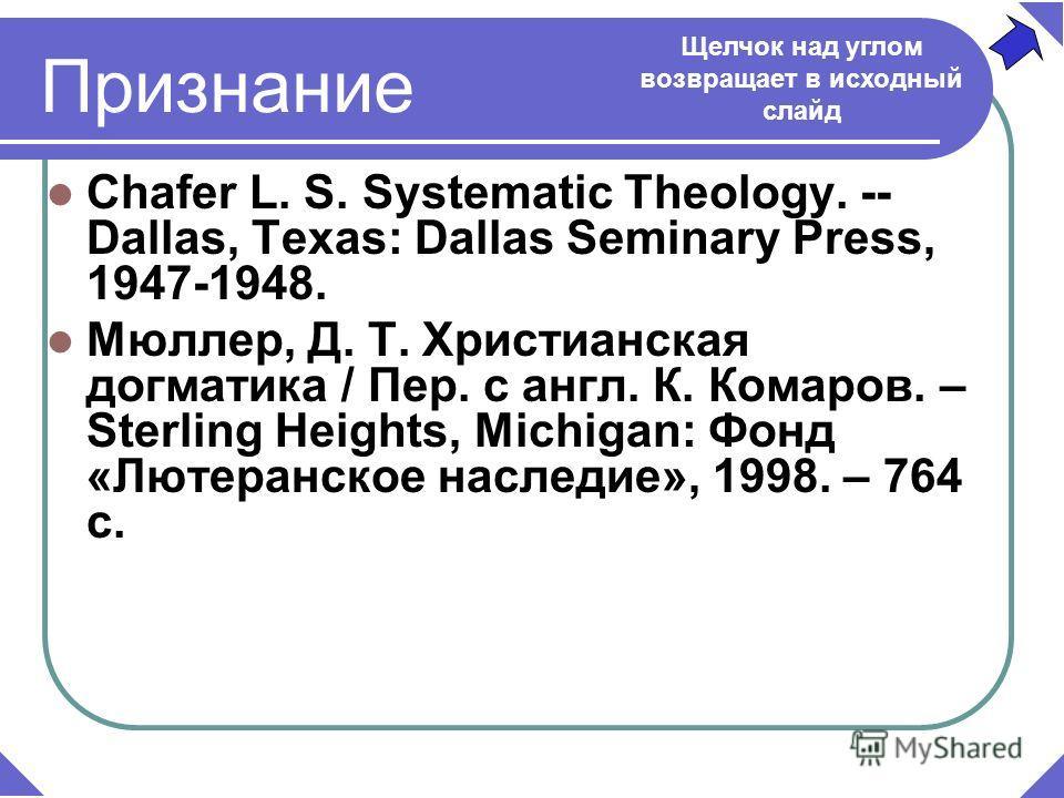 Chafer L. S. Systematic Theology. -- Dallas, Texas: Dallas Seminary Press, 1947-1948. Мюллер, Д. Т. Христианская догматика / Пер. с англ. К. Комаров. – Sterling Heights, Michigan: Фонд «Лютеранское наследие», 1998. – 764 c. Признание Щелчок над углом