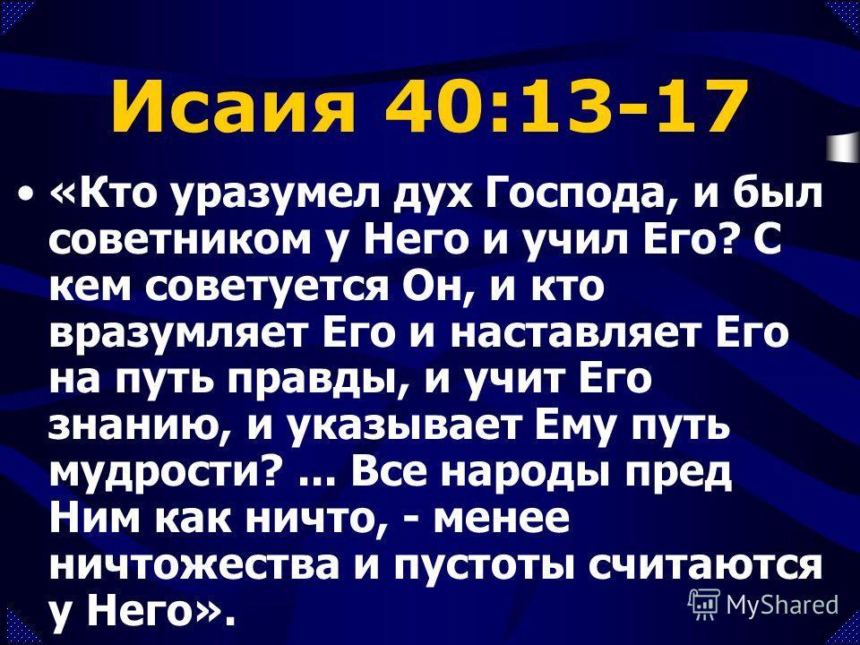 Псалом 49:12 –«Если бы Я взалкал, то не сказал бы тебе, ибо Моя вселенная и все, что наполняет ее».