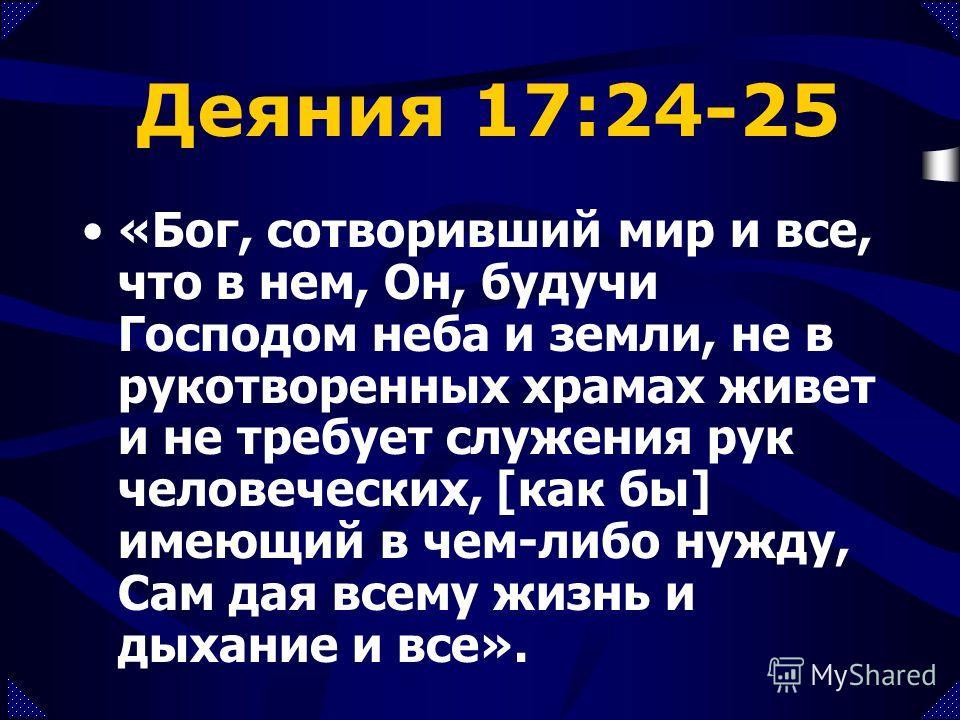 Исаия 40:13-17 «Кто уразумел дух Господа, и был советником у Него и учил Его? С кем советуется Он, и кто вразумляет Его и наставляет Его на путь правды, и учит Его знанию, и указывает Ему путь мудрости?... Все народы пред Ним как ничто, - менее ничто