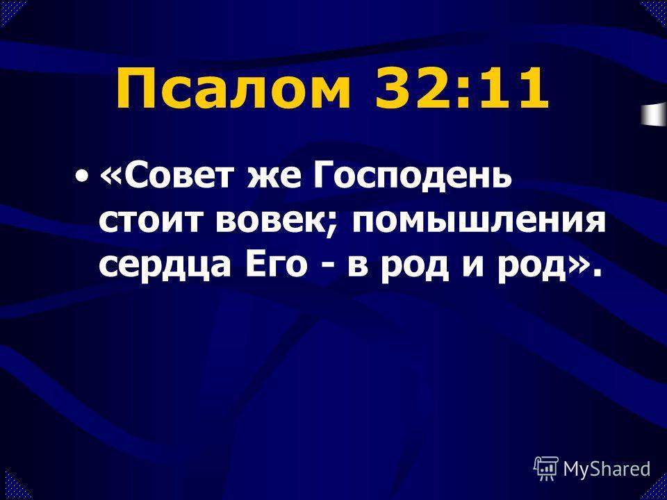 Псалом 101:27-28 «они погибнут, а Ты пребудешь; и все они, как риза, обветшают, и, как одежду, Ты переменишь их, и изменятся; но Ты - тот же, и лета Твои не кончатся».