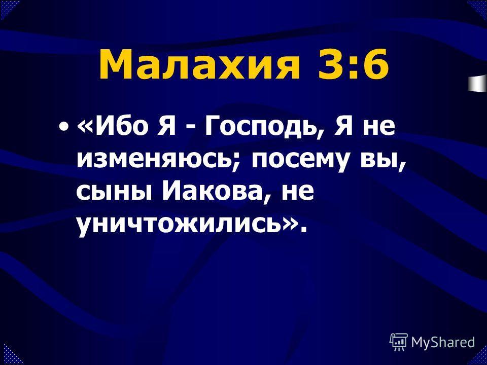 Псалом 32:11 «Совет же Господень стоит вовек; помышления сердца Его - в род и род».