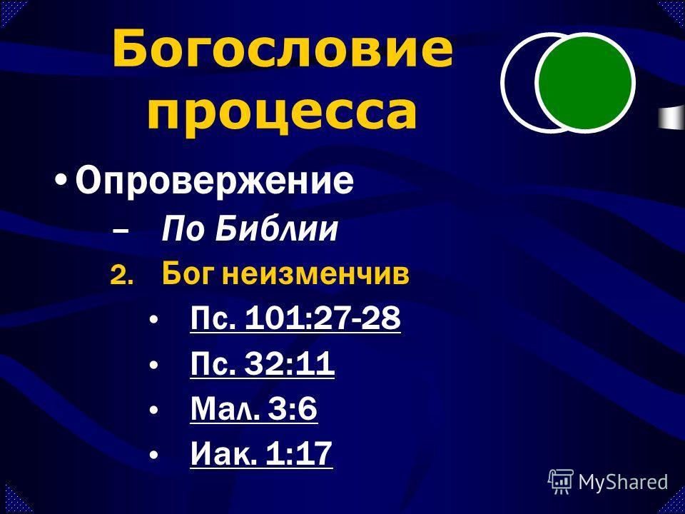 –По Библии 1. Бог самостоятелен Пс. 49:12 Ис. 40:13-17 Деян. 17:24-25 Рим. 11:34-36 Богословие процесса Опровержение