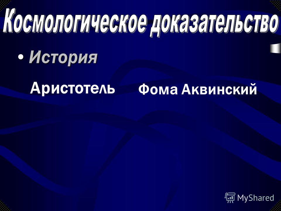 Фома Аквинский Аристотель История