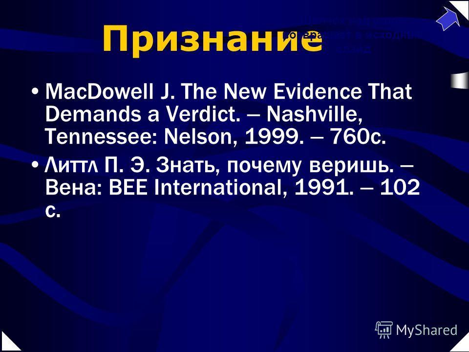 МaсDowell J. The New Evidence That Demands a Verdict. – Nashville, Tennessee: Nelson, 1999. – 760c. Литтл П. Э. Знать, почему веришь. – Вена: BEE International, 1991. – 102 с. Щелчок над углом возвращает в исходный слайд