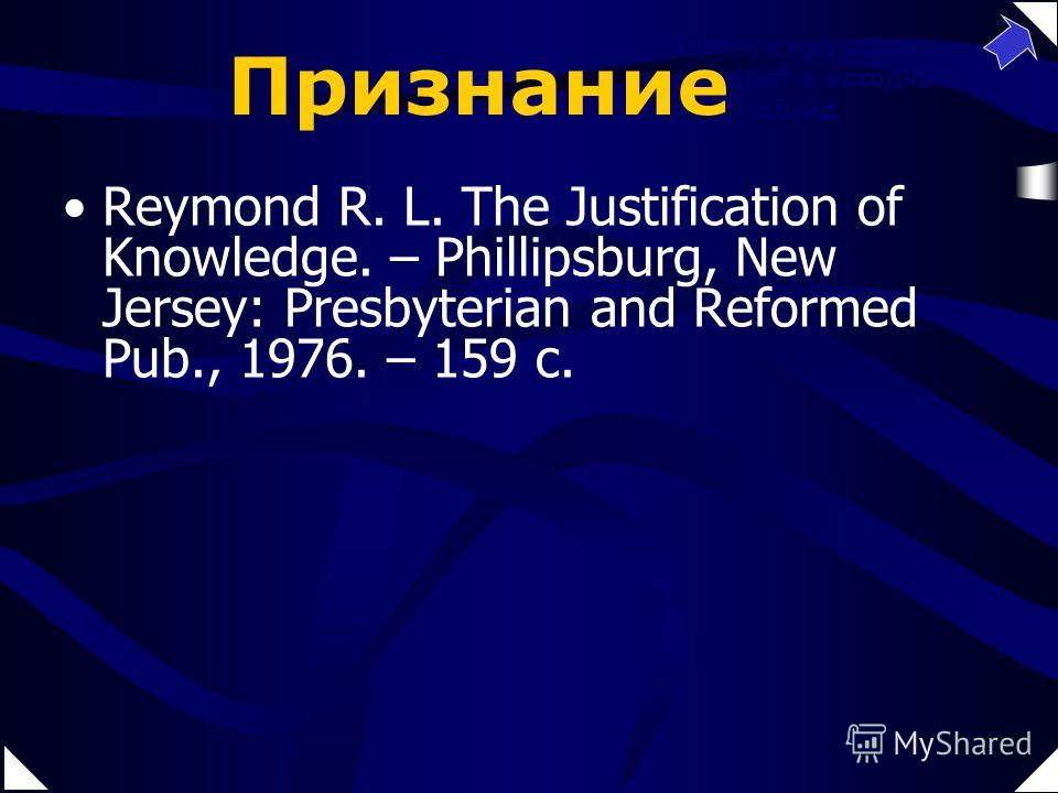 Ramm L. B. A Christian Appeal to Reason. – Brussels, Belgium: International Correspondence Institute, 1972. – 160 c. Reymond R. L. The Justification of Knowledge. – Phillipsburg, New Jersey: Presbyterian and Reformed Pub., 1976. – 159 c. Щелчок над у