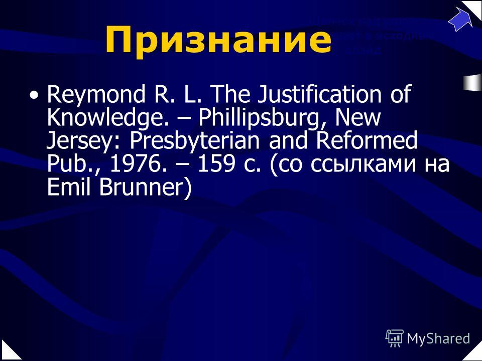 Reymond R. L. The Justification of Knowledge. – Phillipsburg, New Jersey: Presbyterian and Reformed Pub., 1976. – 159 c. (со ссылками на Carnell, An Introduction to Christian Apologetics) Ramm L. B. A Christian Appeal to Reason. – Brussels, Belgium: