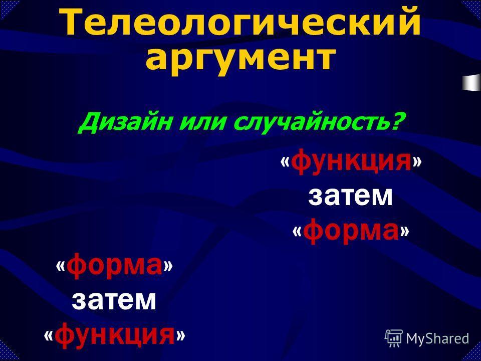 Телеологический аргумент Фома АквинскийАристотель «Телос» = цель Происхождение