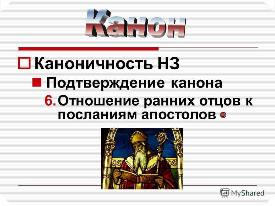 Каноничность НЗ Подтверждение канона 6.Отношение ранних отцов к посланиям апостолов