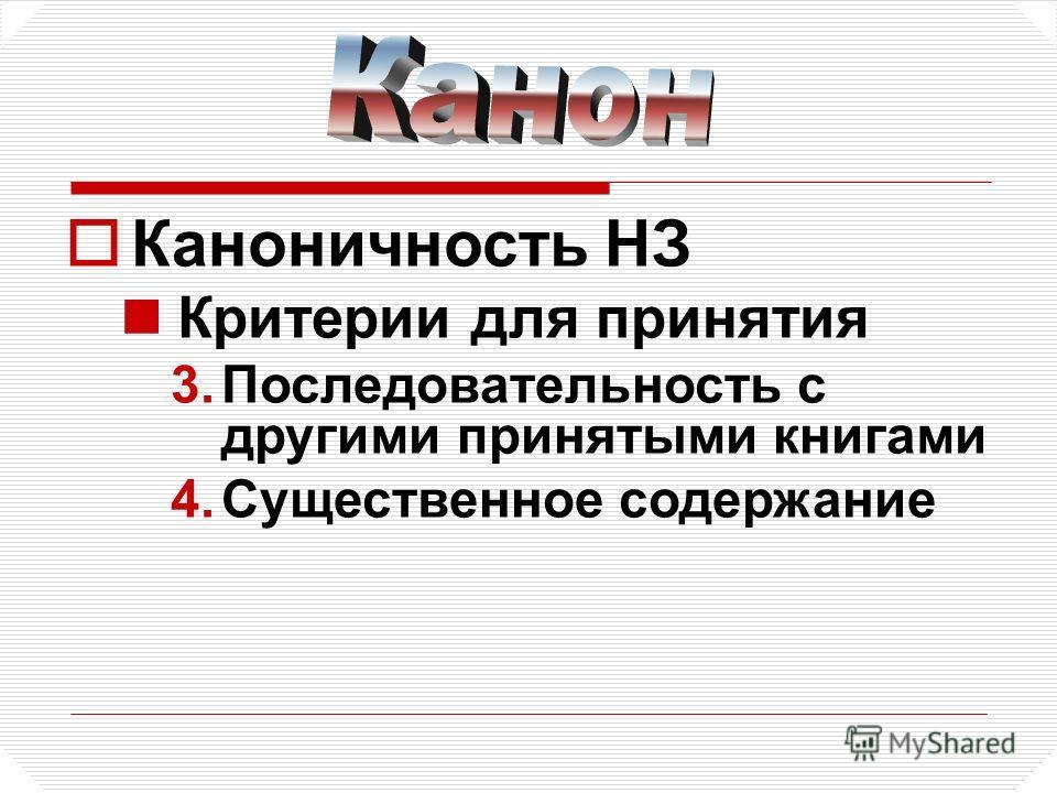 Каноничность НЗ Критерии для принятия 3.Последовательность с другими принятыми книгами 4.Существенное содержание
