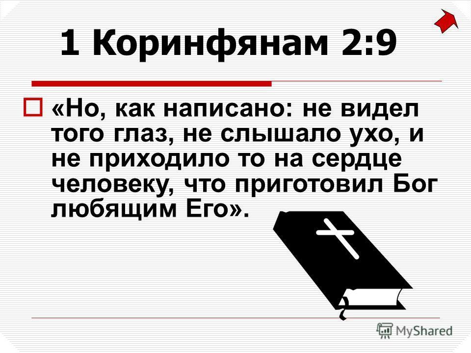 «Но, как написано: не видел того глаз, не слышало ухо, и не приходило то на сердце человеку, что приготовил Бог любящим Его». 1 Коринфянам 2:9