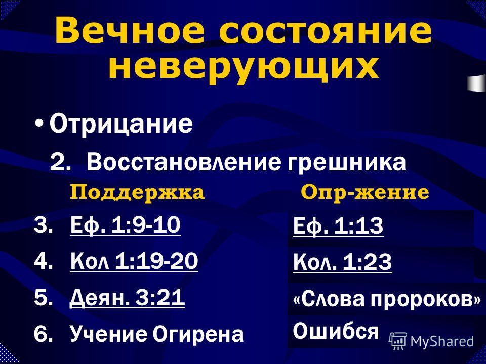 Мтф. 25:46 Смысл «вечный» 2.слово aijwvni oслово aijwvni o Вечное состояние неверующих Отрицание 2.Восстановление грешника ПоддержкаОпр-жение