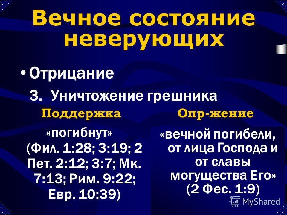 «умереть» (Иез. 18:4; Ин. 8:21; Рим. 6:23) Смерть как отделение от Бога «И смерть и ад повержены в озеро огненное. Это смерть вторая» (Откр. 20:14) Вечное состояние неверующих Отрицание 3.Уничтожение грешника ПоддержкаОпр-жение Ср. с вечной жизнью –