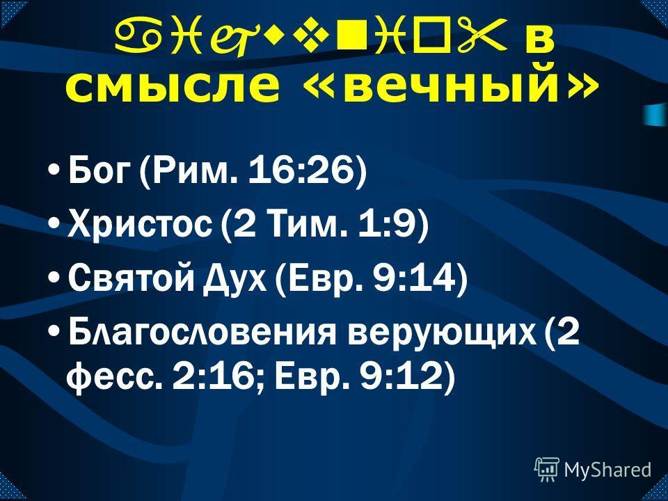 «Чувство отлучение от Бога является главным источником адских мук» Иларион «Огонь» как образная речь Вечное состояние неверующих –Страдание состоит в отделении от Бога и сожалении о грехах Некоторые Отцы Церкви Православие