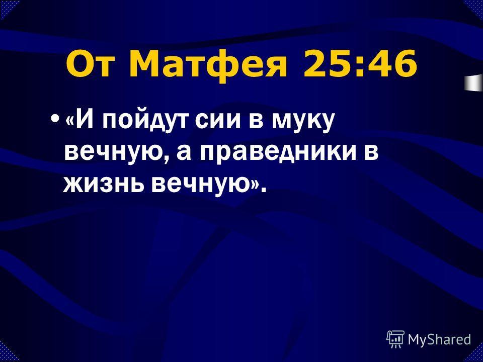 Воскресение неверующих Основание: не союз со Христом (1 Кор. 15:22), но Божья сила (Ин. 5:28-29) Качество тела «Тела порочных... не будучи при этом украшены ни честью, ни славой, ни силой, ни духовным достоинством, но будут отмечены постоянным разлож