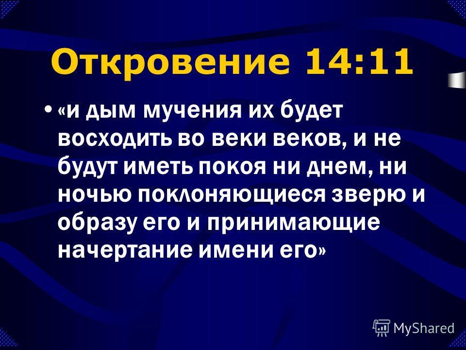 «И будут выходить и увидят трупы людей, отступивших от Меня: ибо червь их не умрет, и огонь их не угаснет» Исаии 66:24