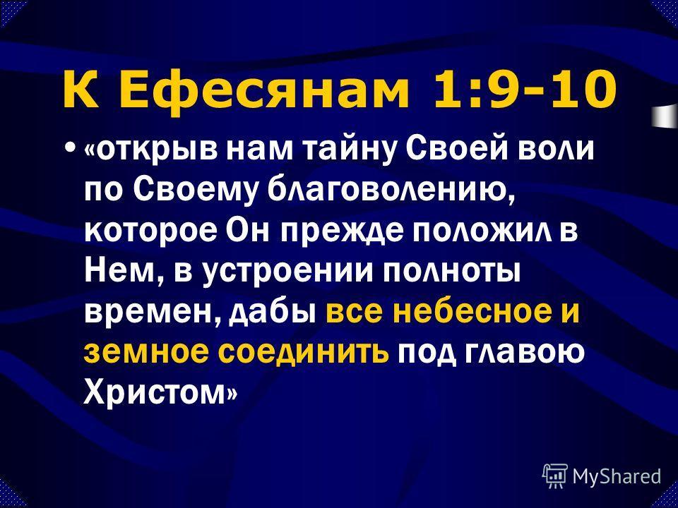 Откровение 14:11 «и дым мучения их будет восходить во веки веков, и не будут иметь покоя ни днем, ни ночью поклоняющиеся зверю и образу его и принимающие начертание имени его»