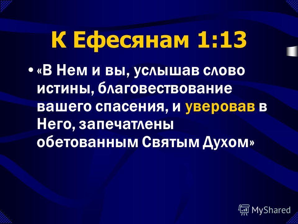 Деяния 3:21 «Которого небо должно было принять до времен совершения всего, что говорил Бог устами всех святых Своих пророков от века»