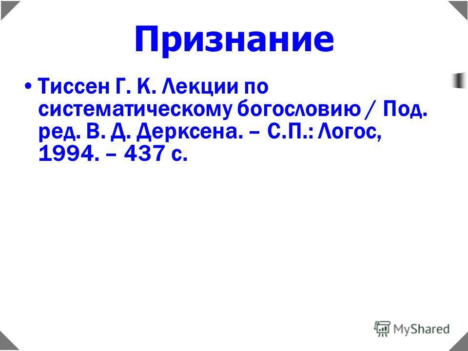 Признание Иларион, А. Таиство Веры. – М.: Издательство Братства Святителя Тихома, 1996. – 287 с.