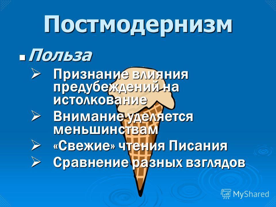 Постмодернизм Сторонники Сторонники Православное понимание Православное понимание
