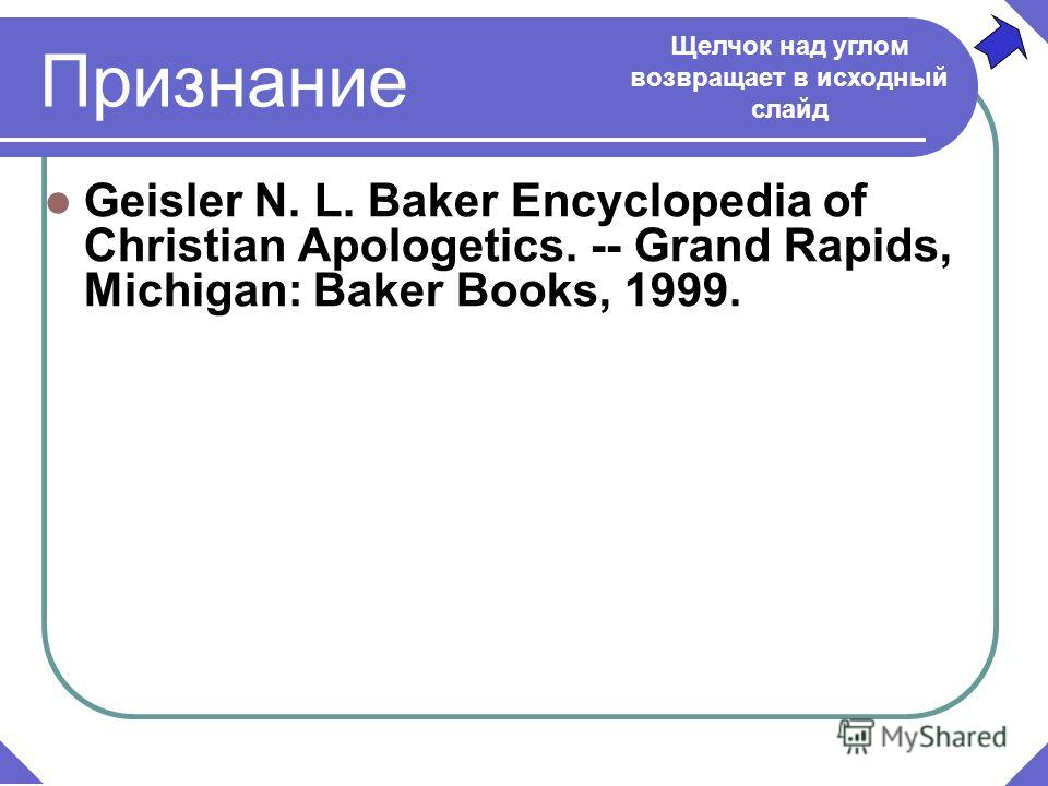 Geisler N. L. Baker Encyclopedia of Christian Apologetics. -- Grand Rapids, Michigan: Baker Books, 1999. Hodges Z. C. Post-Evangelicalism Confronts The Postmodern Age A Review of The Challenge of Postmodernism / Journal of the Grace Evangelical Socie