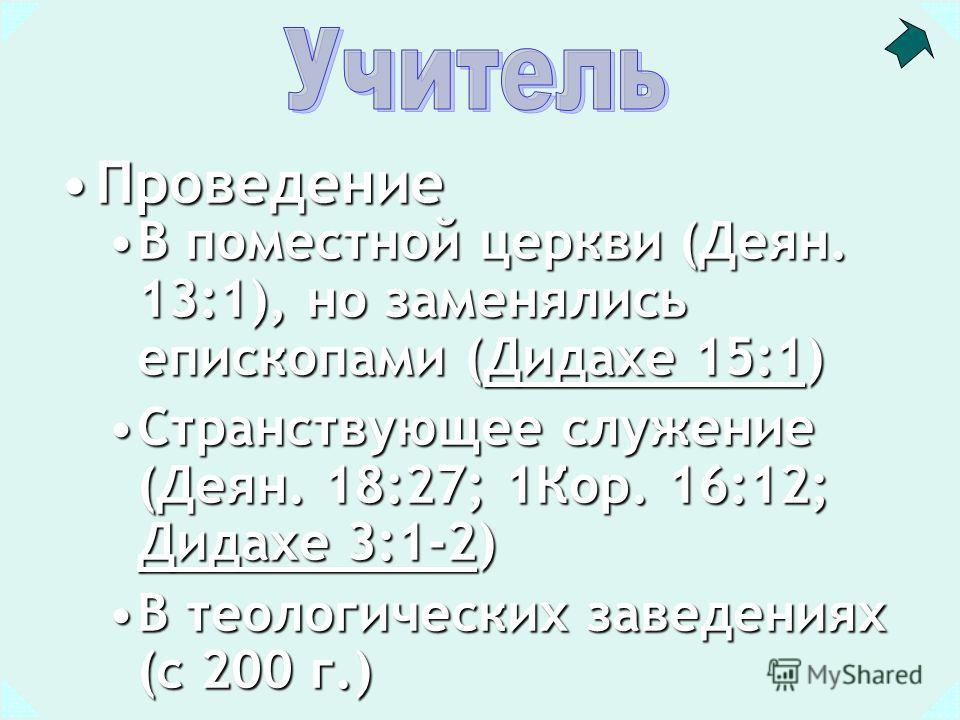 В поместной церкви (Деян. 13:1), но заменялись епископами (Дидахе 15:1)В поместной церкви (Деян. 13:1), но заменялись епископами (Дидахе 15:1)Дидахе 15:1Дидахе 15:1 Странствующее служение (Деян. 18:27; 1Кор. 16:12; Дидахе 3:1-2)Странствующее служение