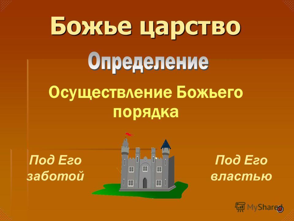 Осуществление Божьего порядка Божье царство Под Его властью Под Его заботой