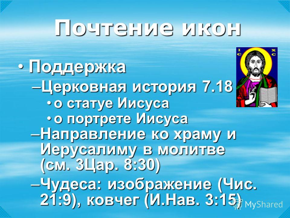 –Направление ко храму и Иерусалиму в молитве (см. 3Цар. 8:30) –Чудеса: изображение (Чис. 21:9), ковчег (И.Нав. 3:15) Почтение икон ПоддержкаПоддержка –Церковная история 7.18 о статуе Иисусао статуе Иисуса о портрете Иисусао портрете Иисуса