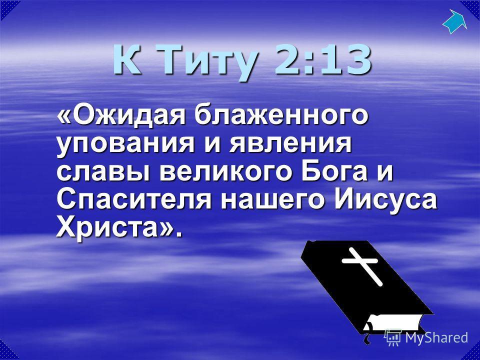 «Ожидая блаженного упования и явления славы великого Бога и Спасителя нашего Иисуса Христа». К Титу 2:13