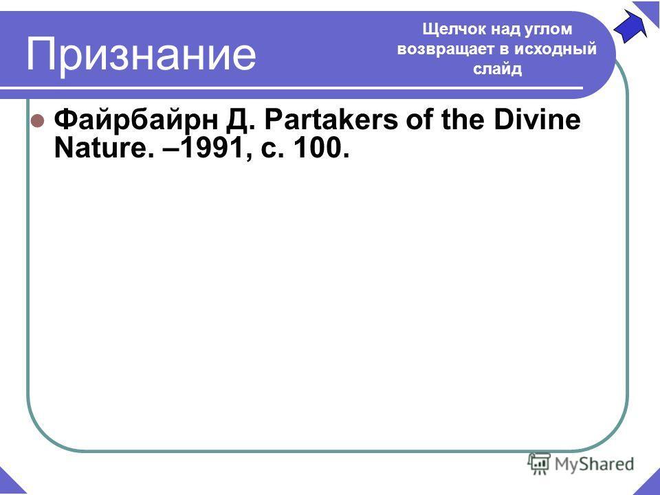 Файрбайрн Д. Partakers of the Divine Nature. –1991, с. 100. Признание Щелчок над углом возвращает в исходный слайд
