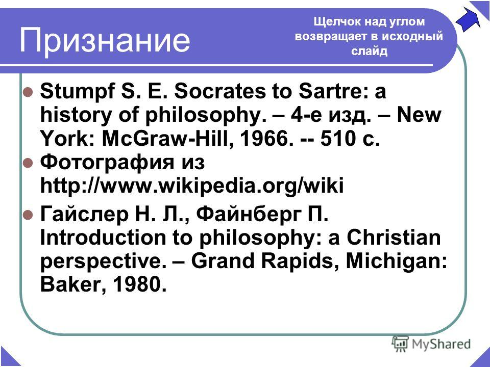 Признание Stumpf S. E. Socrates to Sartre: a history of philosophy. – 4-е изд. – New York: McGraw-Hill, 1966. -- 510 c. Фотография из http://www.wikipedia.org/wiki Гайслер Н. Л., Файнберг П. Introduction to philosophy: a Christian perspective. – Gran