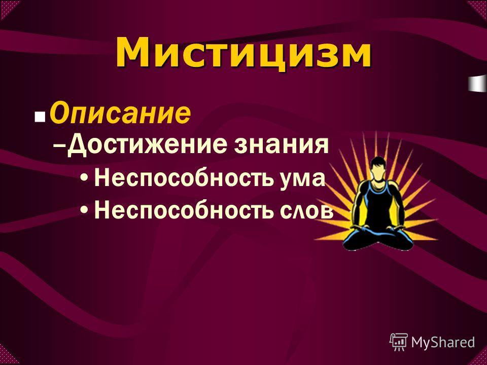 Описание Мистицизм –Достижение знания Неспособность ума Неспособность слов