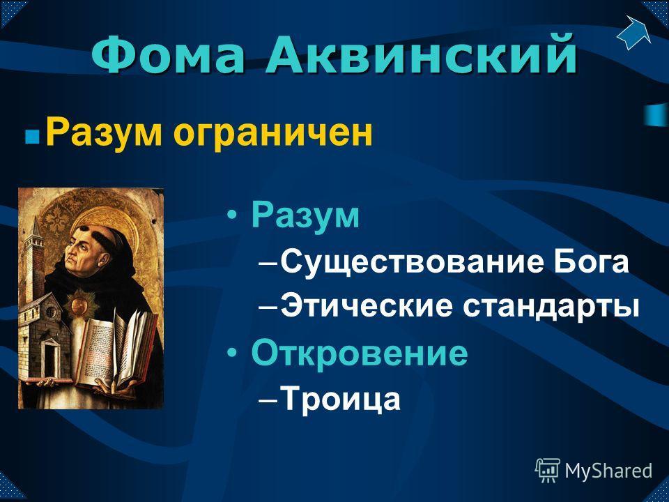 Разум –Существование Бога –Этические стандарты Откровение –Троица Разум ограничен Фома Аквинский