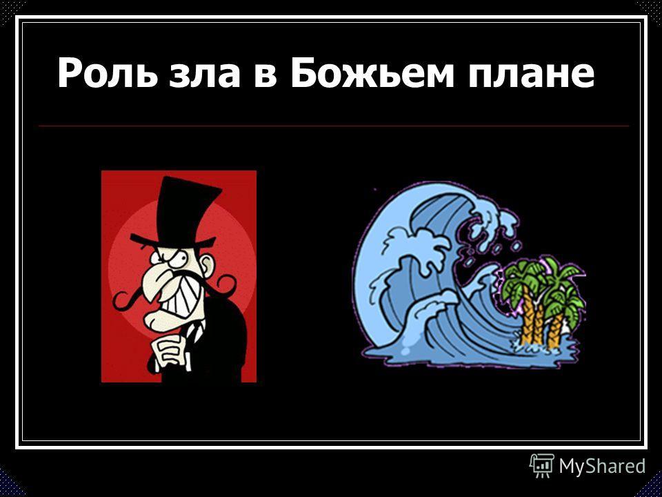 Роль зла в Божьем плане