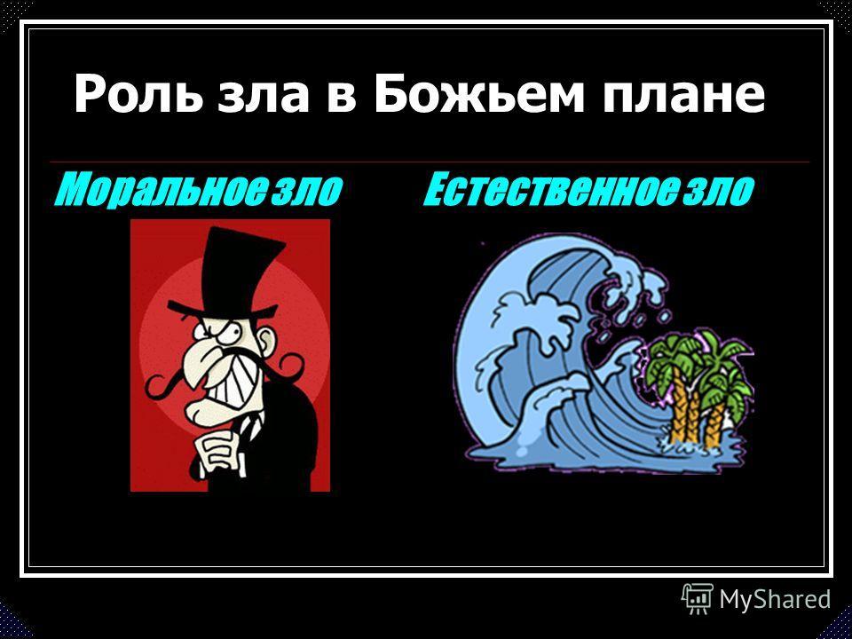 Моральное злоЕстественное зло