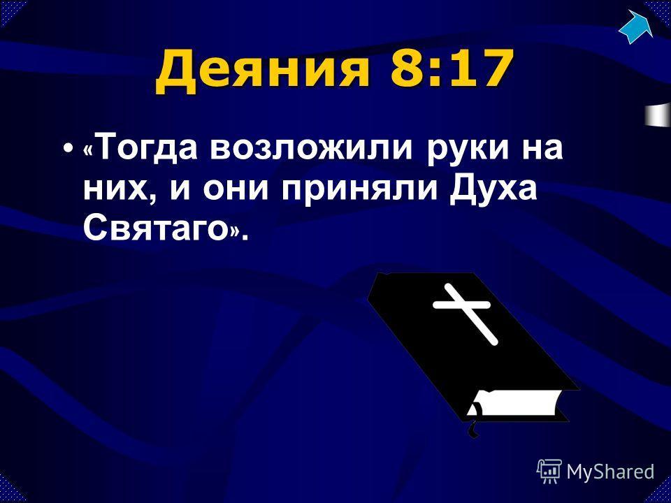 Деяния 8:17 « Тогда возложили руки на них, и они приняли Духа Святаго ».