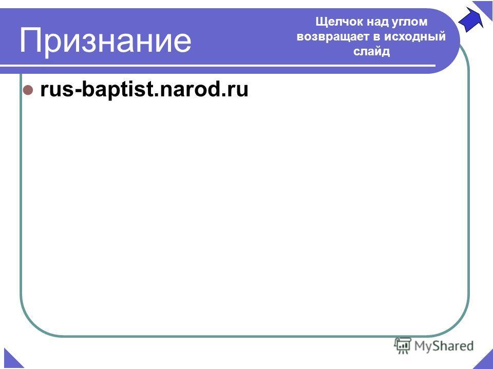 rus-baptist.narod.ru Признание Щелчок над углом возвращает в исходный слайд
