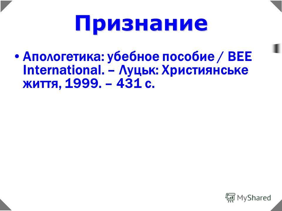 Признание Апологетика: убебное пособие / BEE International. – Луцьк: Християнське життя, 1999. – 431 c.