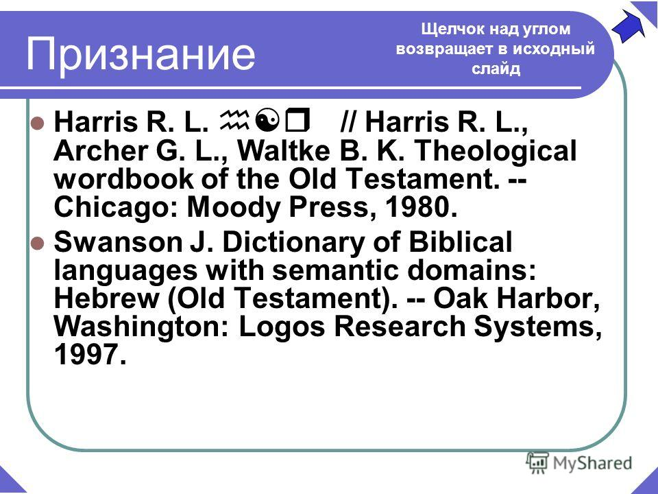 Harris R. L. h[r // Harris R. L., Archer G. L., Waltke B. K. Theological wordbook of the Old Testament. -- Chicago: Moody Press, 1980. Swanson J. Dictionary of Biblical languages with semantic domains: Hebrew (Old Testament). -- Oak Harbor, Washingto