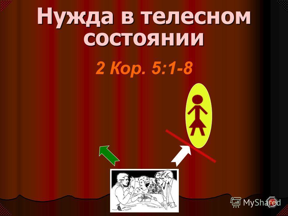 Нужда в телесном состоянии 2 Кор. 5:1-8