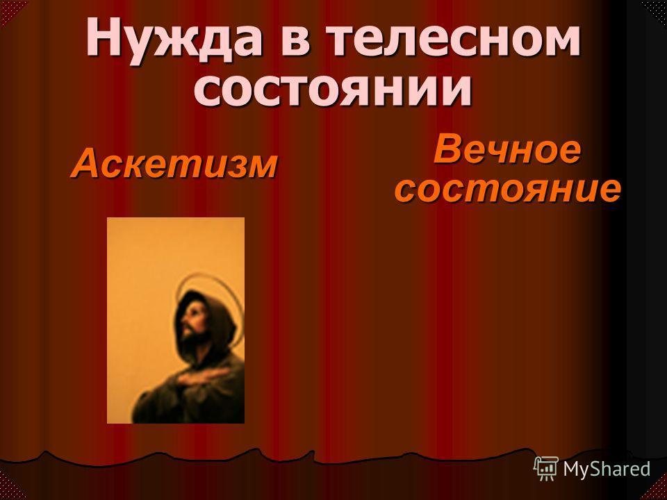 Аскетизм Нужда в телесном состоянии Вечное состояние