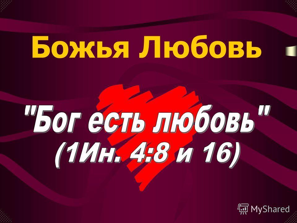 Божья Любовь
