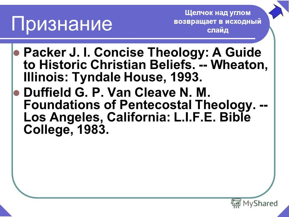 Packer J. I. Concise Theology: A Guide to Historic Christian Beliefs. -- Wheaton, Illinois: Tyndale House, 1993. Duffield G. P. Van Cleave N. M. Foundations of Pentecostal Theology. -- Los Angeles, California: L.I.F.E. Bible College, 1983. Признание