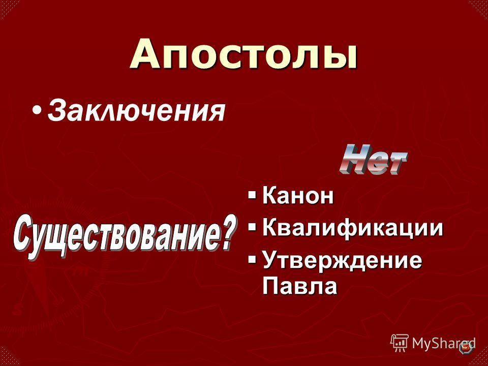 Апостолы Канон Квалификации Утверждение Павла Заключения