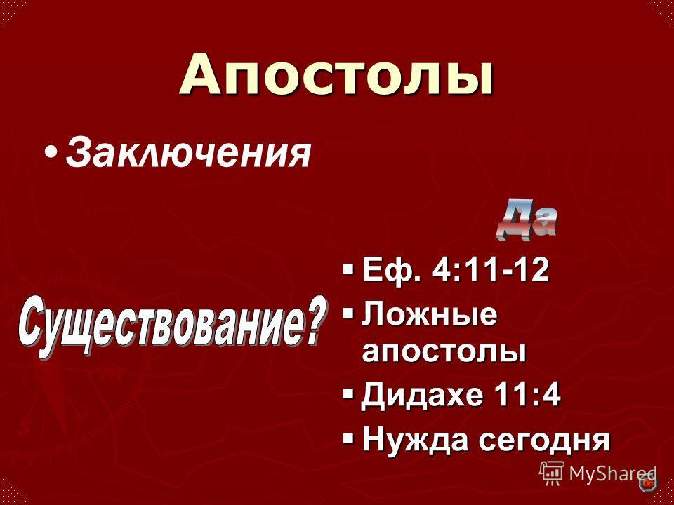 Апостолы Еф. 4:11-12 Ложные апостолы Дидахе 11:4 Нужда сегодня