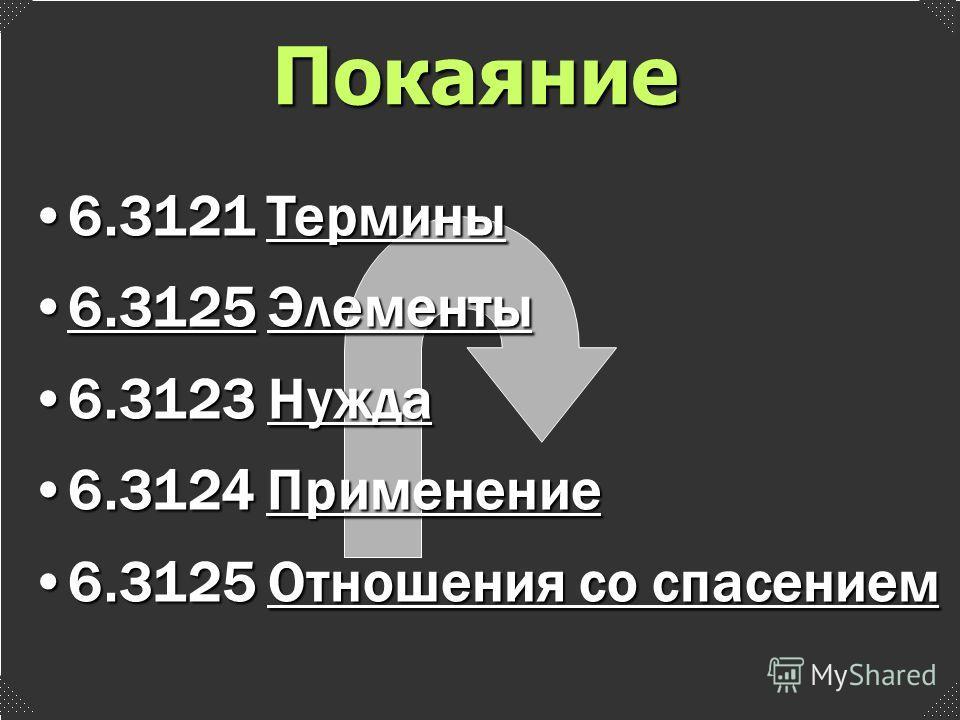 6.3121 Термины6.3121 ТерминыТермины 6.3125 Элементы6.3125 Элементы6.3125Элементы6.3125Элементы 6.3123 Нужда6.3123 НуждаНужда 6.3124 Применение6.3124 ПрименениеПрименение 6.3125 Отношения со спасением6.3125 Отношения со спасениемОтношения со спасением