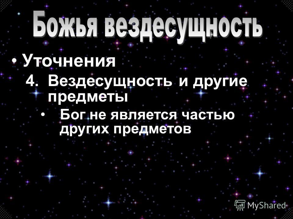 4.Вездесущность и другие предметы Уточнения Бог не является частью других предметов