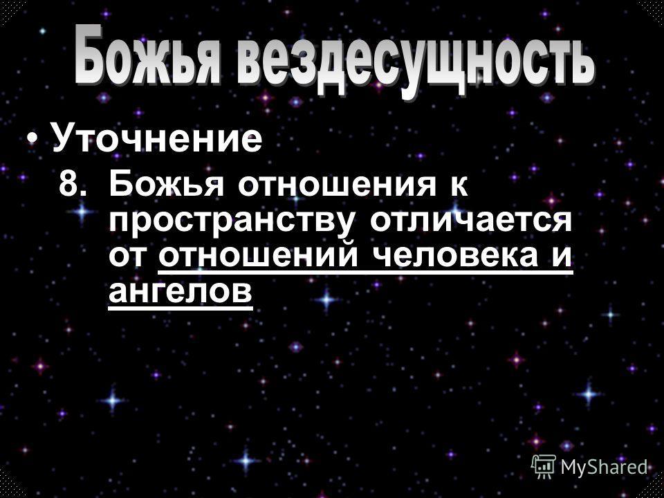 Уточнение 8.Божья отношения к пространству отличается от отношений человека и ангеловотношений человека и ангелов